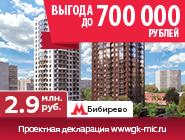 Сити-комплекс «Барбарис». Акция Выгода до 700 тыс. рублей! Только до